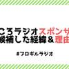 【ご報告】ゆるふわ投資ブロガーなおころさんの『なおころラジオ』スポンサーに就任いたしました!