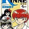 『境界のRINNE(りんね) 34』 高橋留美子 少年サンデーコミックス 小学館