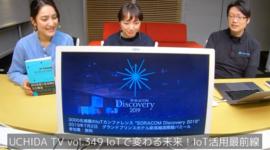 UCHIDA TVにソラコム片山が出演!(動画あり)