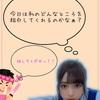 🍅富田鈴花ちゃん 癖(くせ)紹介🍅