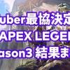 VTuber最協決定戦ver.APEX LEGENDS Season3 結果速報&まとめ