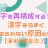 字を再構成する?漢字をうまく覚えられない原因とは…【漢字の教育法②】