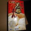 神戸ブランド マリンピア店で「神戸南京町 皇蘭 手づくり黒豚まん」を買って食べた感想