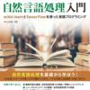 【書籍メモ】『機械学習・深層学習による自然言語処理入門 scikit-learnとTensorFlowを使った実践プログラミング』