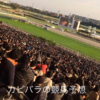 きさらぎ賞2019の最終追い切り評価と予想~競馬でインフルエンザを倒そう!~