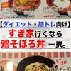 【ダイエット・筋トレ向け】すき家行くならとりそぼろ丼(350円)一択。|すき家オススメメニュー