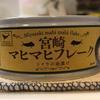 マヒマヒの缶詰で作るマヒマヒサンドが美味しい【宮崎マヒマヒフレーク/株式会社器】