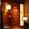 【オススメ5店】祇園・先斗町(京都)にある創作和食が人気のお店
