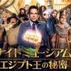 【ナイト ミュージアム/エジプト王の秘密】「U-NEXT」「 Hulu」「dTV」