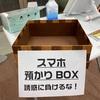 スマホ回収ボックス