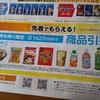 ローソンお試し引換券祭5日目 1ポイント8.5円?3.9円?