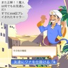 メロクロさんアキネイター500人プレイ突破!おめでとうございます✨