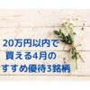 【株主優待 4月】おすすめ3銘柄