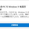 Windows11がやってきますね。