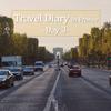 フランス旅行記3日目~僕が海外旅行に少し嵌った瞬間~