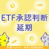 米国証券取引委員会(SEC)がビットコインETF承認判断を延期、仮想通貨市場は全面安に