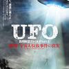 UFO真相検証ファイルPart1 戦慄!宇宙人拉致事件の真実