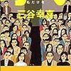 【BOOKレビュー】三谷幸喜『オンリーミー』