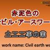 【土工工事業】赤泥色のシビル・アースワークとは???