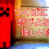 【芸術の秋】ざっざっざっ。何やら怪しいモンスターのかほり。こいつぁヤベェ!助けて―No Music,no lifeダルマさん!!【陶芸舎】