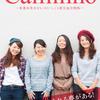 【岐阜県美濃加茂市】Caminho カミーノ