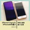 【写真/動画が綺麗!】iPhone 11proとiPhone8比較