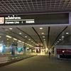 バンコク旅行記 #2 スワンナプーム国際空港からホテルへ移動