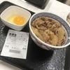 牛丼 (並)と玉子で実質135円でした!