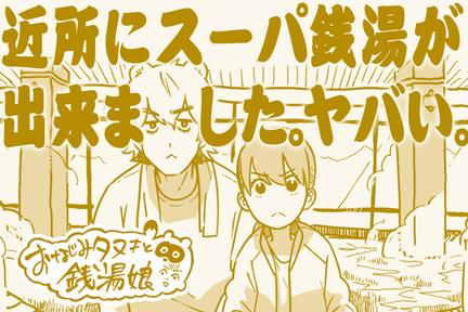おなじみタヌキと銭湯娘⑦/スーパー銭湯って…すんごい!
