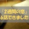 2週間の恋 (6)
