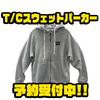【アブガルシア】メーカーロゴが入ったパーカー「T/Cスウェットパーカー」通販予約受付中!