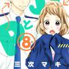 漫画【PとJK 8巻】28話ネタバレ無料