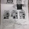 あなたのMSX自作ゲームをカートリッジ化して売ってみませんか?