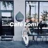 【Café Lomi】パリ上級者にオススメの人気ロースターのカフェ