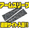 【メジャークラフト】日焼け防止&速乾アイテム「アームスリーブ」通販サイト入荷!