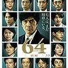 64 -ロクヨン-<前編>