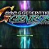 【PS4版】Gジェネレーション・ジェネシス【紹介&遊んだ感想レビュー】