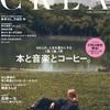 雑誌CREA9月号の特集『本と音楽とコーヒー。』