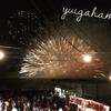 鎌倉花火大会の写真と恋バナ♥~ドライブ中に助手席で寝る女はアリか~
