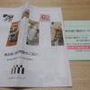 3099 ㈱三越伊勢丹HD 株主優待