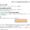 Amazonギフト券チャージタイプ初回購入で1000ポイントキャンペーン実施中だよ!
