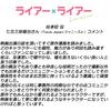 しめちゃんとは?七五三掛龍也さん映画「ライアー×ライアー」に出演決定