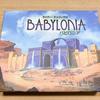 【ボドゲ】バビロニア 完全日本語版|ライナー・クニツィアの陣取りゲームは古代オリエント文明の中心地が舞台。ナブー神の加護を受け一族の栄華を手にするのだっ!