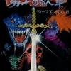 今MSXの勇士の紋章 ディープダンジョンIIというゲームにとんでもないことが起こっている?