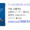 isbn/asin記法(detail)の表示にAmazon.co.jpへのリンクを追加しました