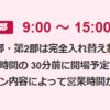 ☺キッザニア甲子園情報☆50%オフの割引でお得に満喫しよう☆ただ今10周年イベント開催中☺