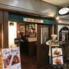 (グルメ)グリル 欧風軒〜名古屋にもこういう洋食屋が増えて欲しい…