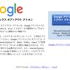 googleアナリティクスで自分のPVを除外する一番簡単な方法!初心者でも1分でできる!!