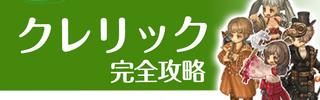 【ToS】クレリックおすすめビルド・スキル振り【ARTS】