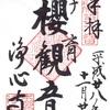 浄心寺の御朱印「子育て櫻観音」(東京・文京区)